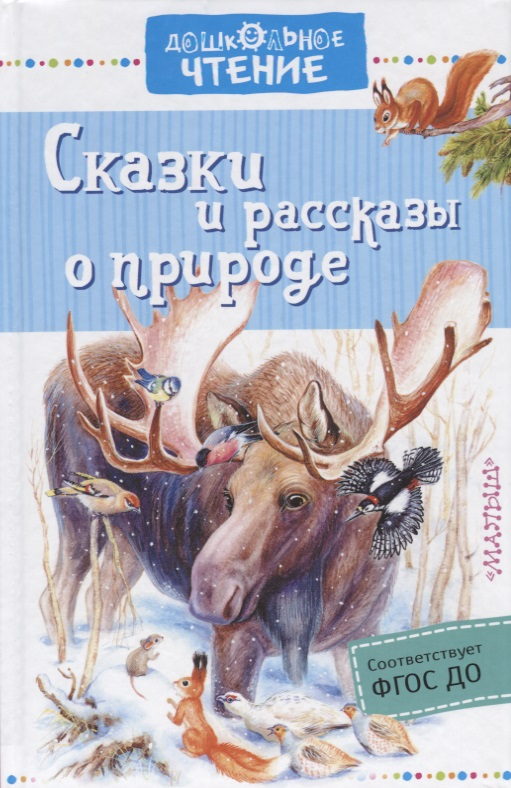 Паустовский К., Пришвин М., Сладков Н., Шим Э. Сказки и рассказы о природе фату хива возврат к природе