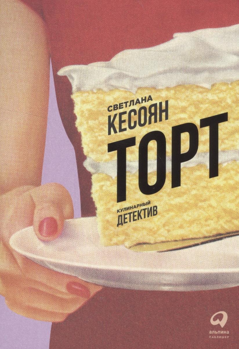 Кесоян С. Торт. Кулинарный детектив кесоян светлана г торт