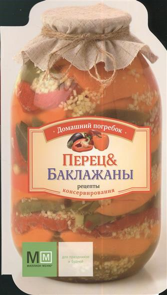 Перец & Баклажаны: рецепты консервирования