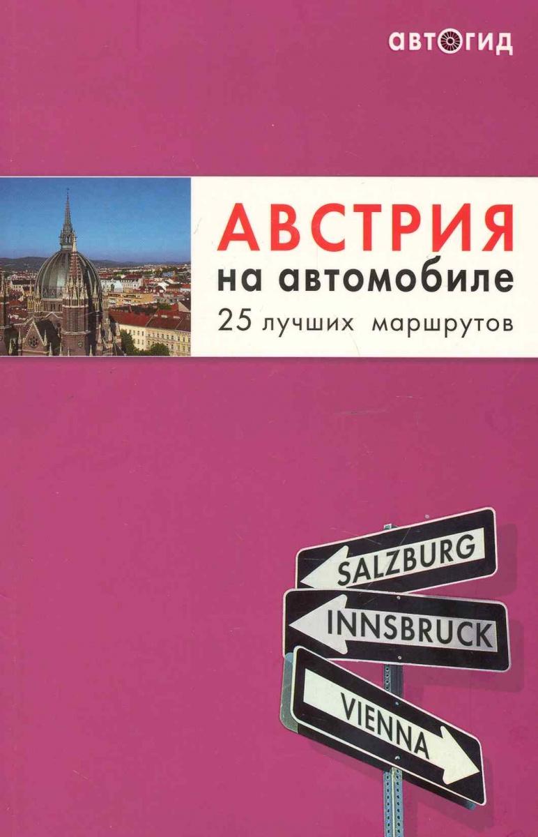 Австрия на автомобиле 25 лучших маршрутов ISBN: 9785699331727