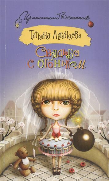 купить Луганцева Т. Свадьба с огоньком по цене 98 рублей
