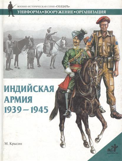 Индийская армия 1939-1945