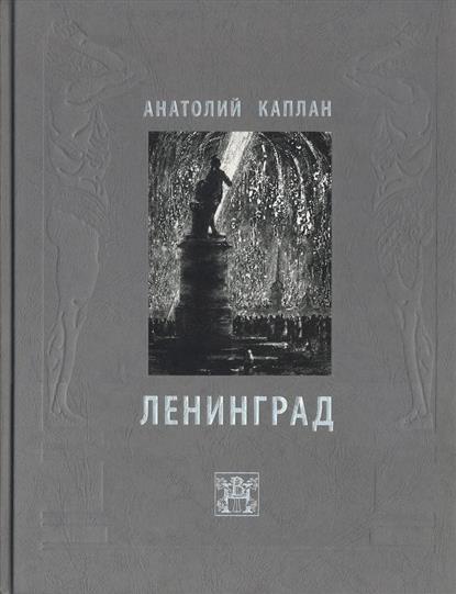 xl 1944 Каплан А. Ленинград. Литографии 1944-1956. Рисунки из блокнотов 1944-1948
