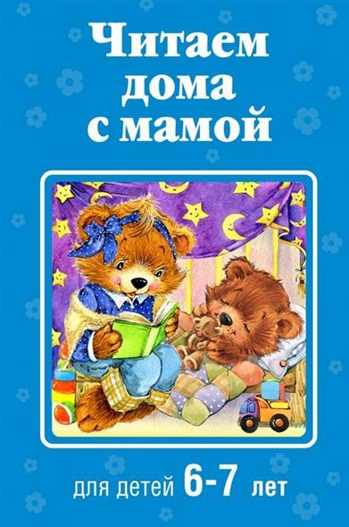 Жилинская А. (ред.) Читаем дома с мамой. Для детей 6-7 лет боди наручники и маска на глаза dagoma xl