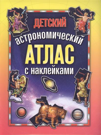 Детский астрономический атлас с наклейками