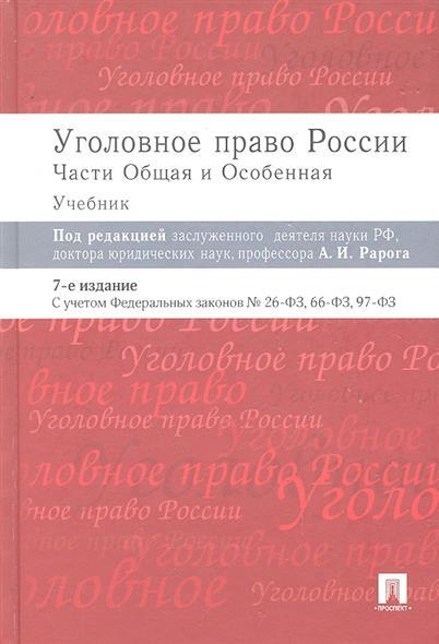 Уголовное право России Части Общая и Особенная Учебник