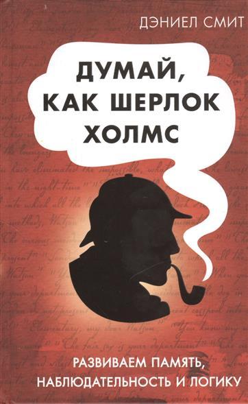 цены  Смит Д. Думай, как Шерлок Холмс