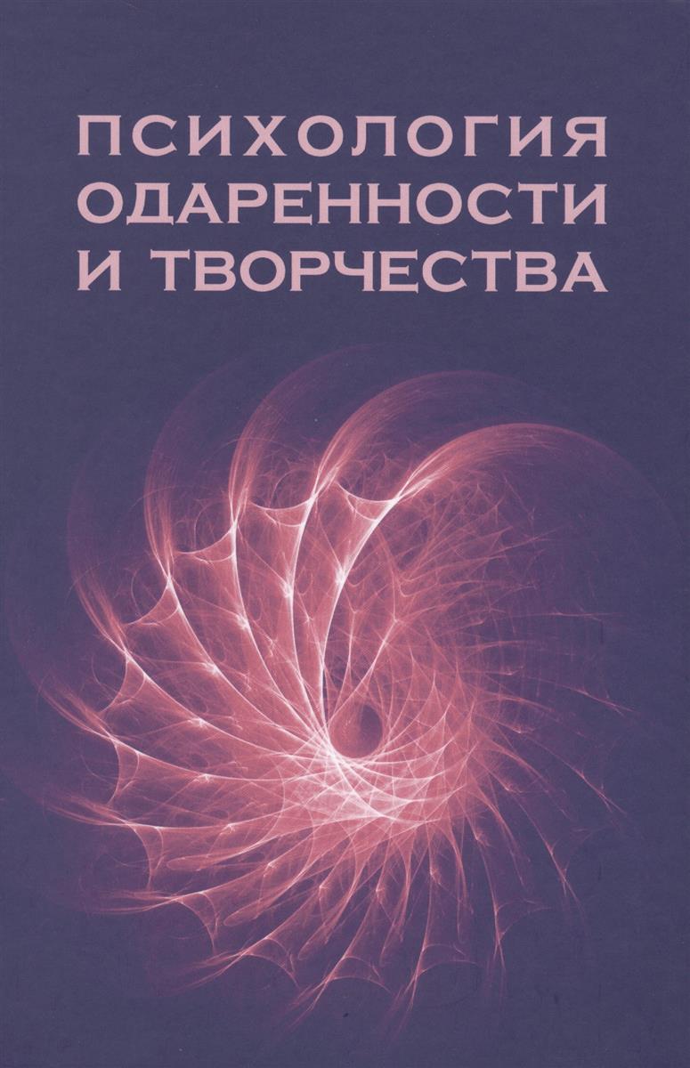 Ларионова Л., Савенков А. (ред.) Психология одаренности и творчества. Монография