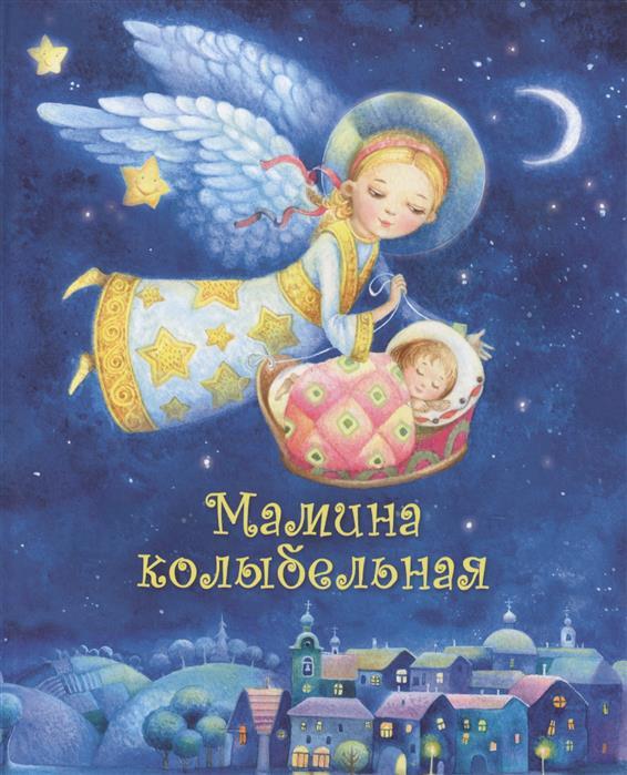 Голубева Е., Алексеева Л. (авт.-сост.) Мамина колыбельная голубева е авт сост поем и славим рождество