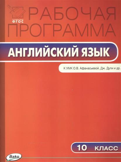 Рабочая программа по английскому языку. 10 класс вакуленко н занятия по английскому языку 2 класс isbn 9785222209769