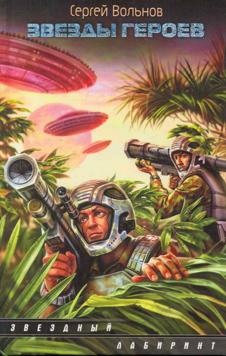 Вольнов С. Звезды героев вольнов с смагин е [зона посещения] заложники небес