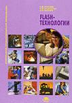 Киселев С., Алексахин С., Остроух А. Flash-технологии Учеб. пос. с в киселев с в алексахин а в остроух веб дизайн