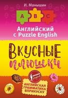Английский с Puzzle English. Вкусные плюшки