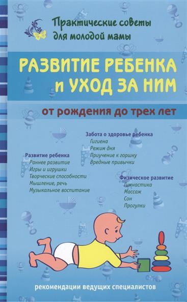 Фадеева В. (сост.) Развитие ребенка и уход за ним от рождения до трех лет отсутствует развитие ребенка и уход за ним от рождения до трех лет