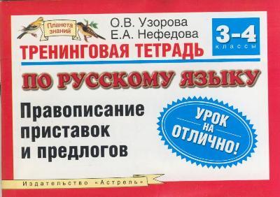Трен. тетр. по рус. яз. 3-4 кл Правописание приставок и предлогов