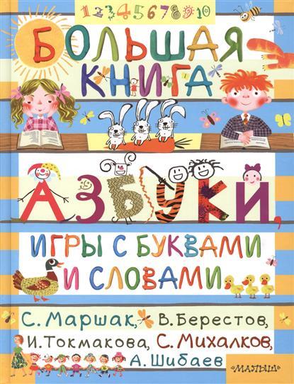 Маршак С., Токмакова И., Михалков С., Берестов В. и др. Большая книга. Азбуки, игры с буквами и словами
