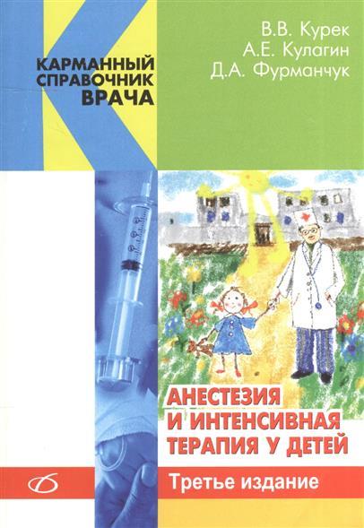 Анестезия и интенсивная терапия у детей