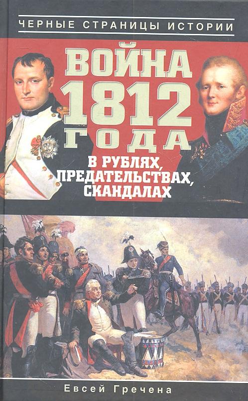 Гречена Е. Война 1812 года в рублях, предательствах, скандалах