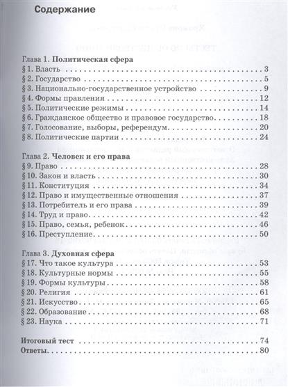 Учебники по обществознанию, экономике и праву страница 1.