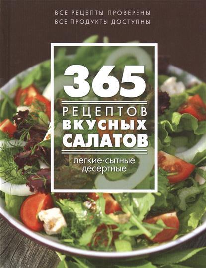 365 рецептов вкусных салатов. Легкие, сытные, десертные