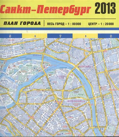 Карта Санкт-Петербурга 2013. План города (1:80тыс./1:20тыс.). 2-е издание, исправленное и дополненное