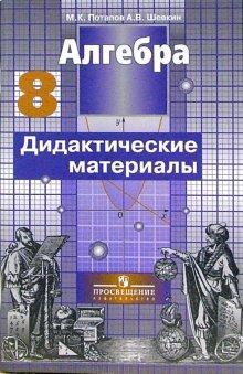 Алгебра 8 кл Дидакт. материалы