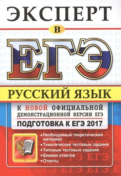 ЕГЭ. Эксперт в ЕГЭ. Русский язык.