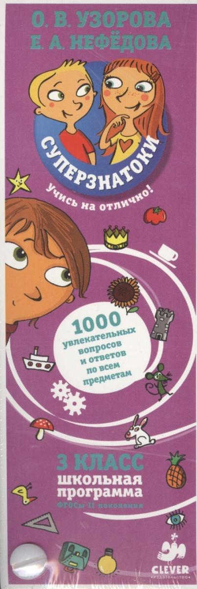Узорова ., Нефедова . Веер. 3 класс. 1000 увлекательных вопросов и ответов по всем предметам (карточки)