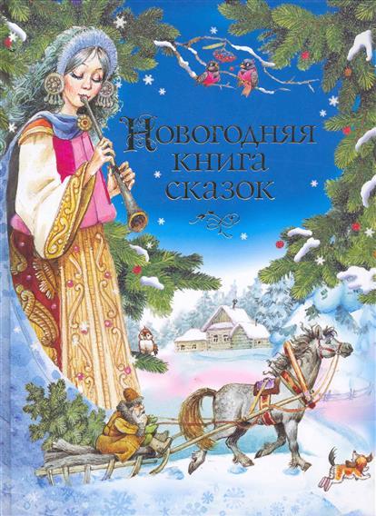 Бодрова И.: Новогодняя книга сказок