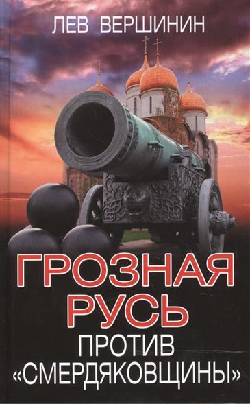 """Вершинин Л. Грозная Русь против """"смердяковщины"""""""