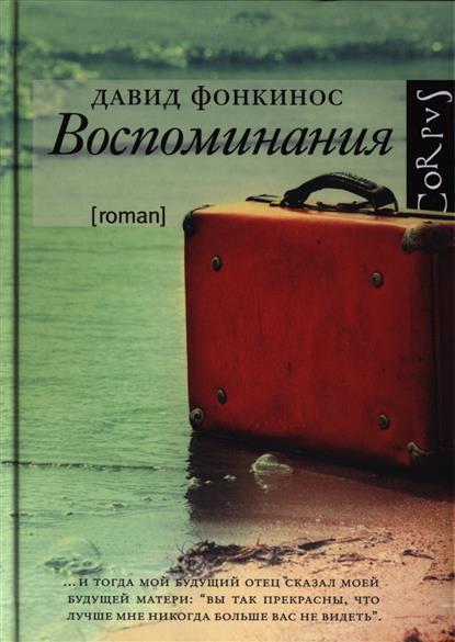 Фонкинос Д. Воспоминания. Роман лихачев д воспоминания