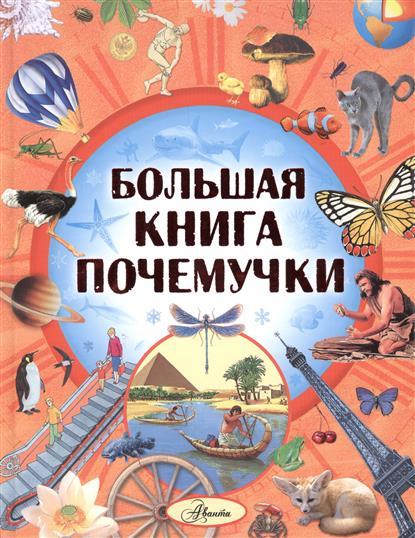 Кургузов О. Большая книга Почемучки