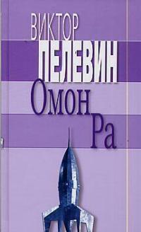 Омон Ра