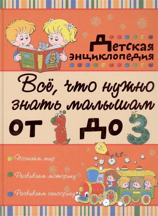 Никитенко И., Попова И. Все, что нужно знать малышам от 1 до 3. Детская энциклопедия хочу знать все детская энциклопедия