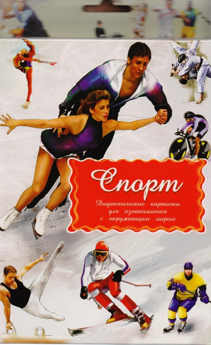 Фото - Дидакт. карточки Спорт ISBN: 4607054090610 животные южной америки дидакт карточки
