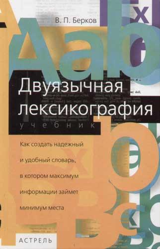 Двуязычная лексикография Учебник