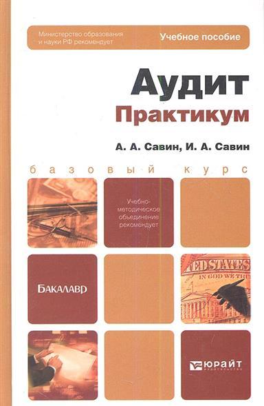 Савин А.: Аудит. Практикум. Учебное пособие для бакалавров