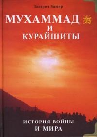 Башир З. Мухаммад и курайшиты История войны и мира