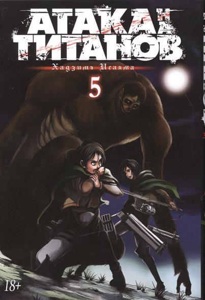 Исаяма Х. Атака на титанов. Книга 5. Части 9 и 10 кордщетка атака 26588