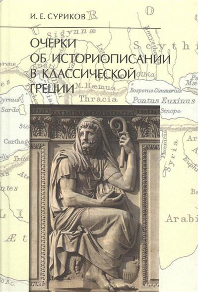 Очерки об историописании в классической Греции