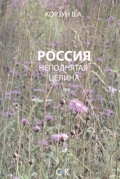 Россия - неподнятая целина