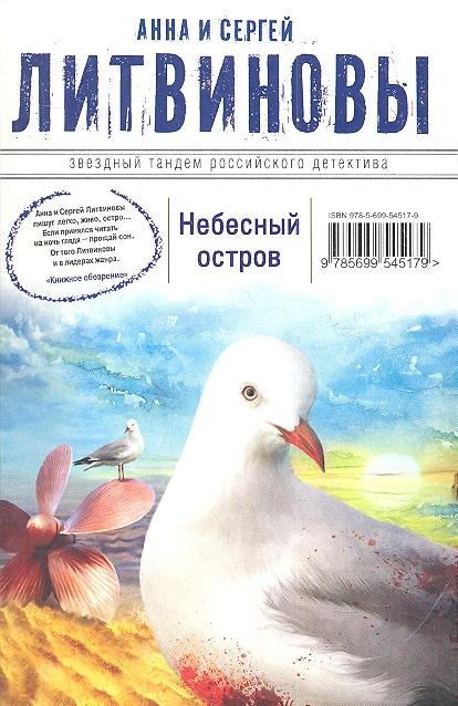 Литвинова А., Литвинов С. Небесный остров литвинова а литвинов с ideal жертвы