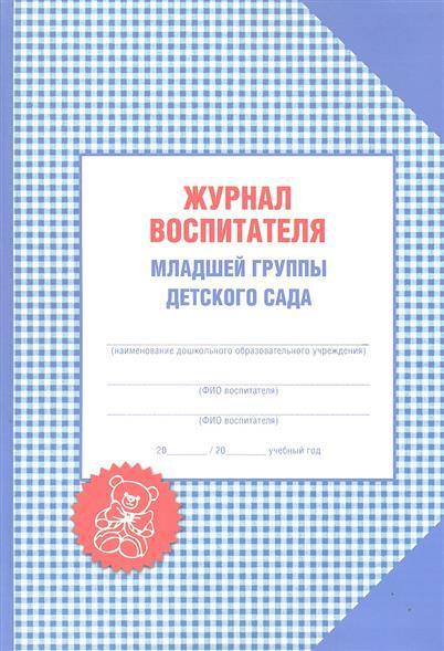 Галанов А. (сост.) Журнал воспитателя младшей группы детского сада
