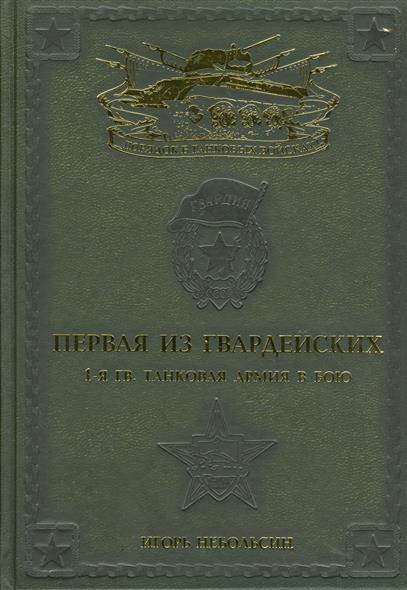 Небольсин И. Первая из Гвардейских. 1-я танковая армия в бою