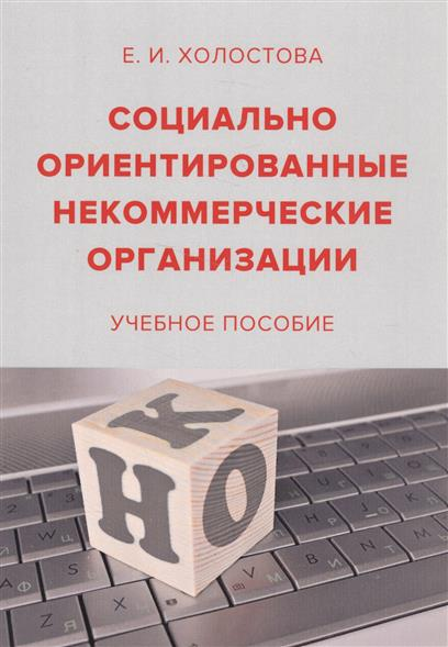 Социально ориентированные некоммерческие организации. Учебное пособие