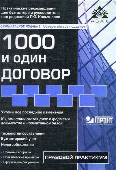 Касьянова Г. 1000 и один договор касьянова г ред трудовой договор издание шестое переработанное и дополненное