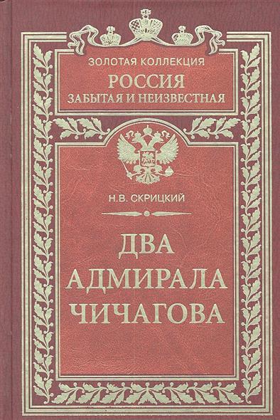 Скрицкий Н. Два адмирала Чичагова