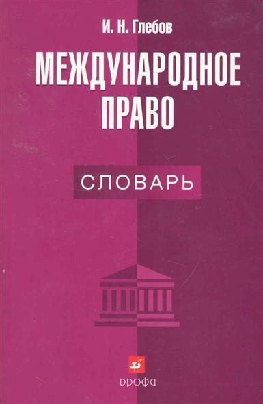Международное право Словарь