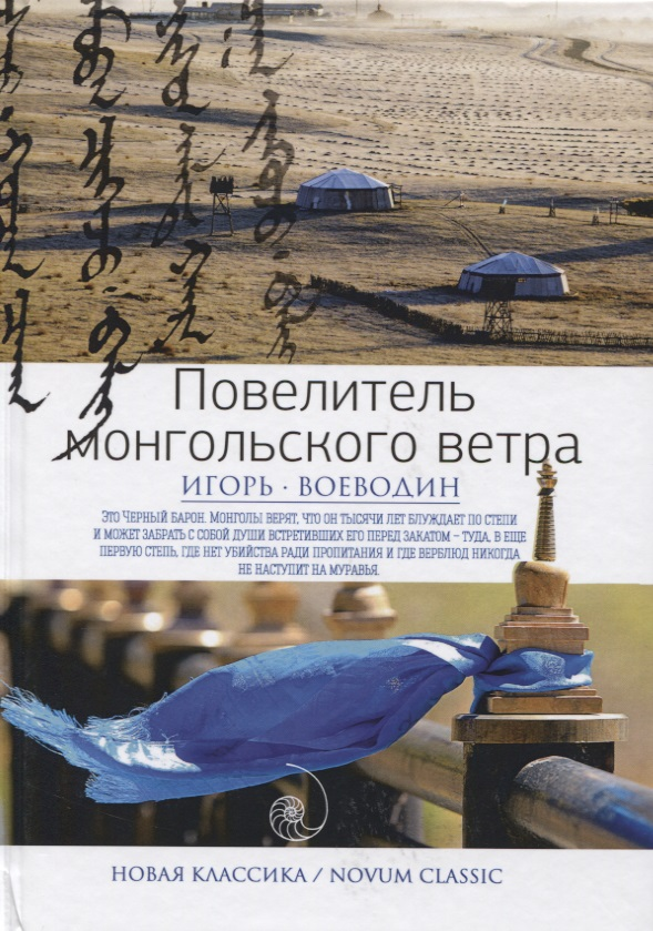 Воеводин И. Повелитель монгольского ветра валентин катаев повелитель железа