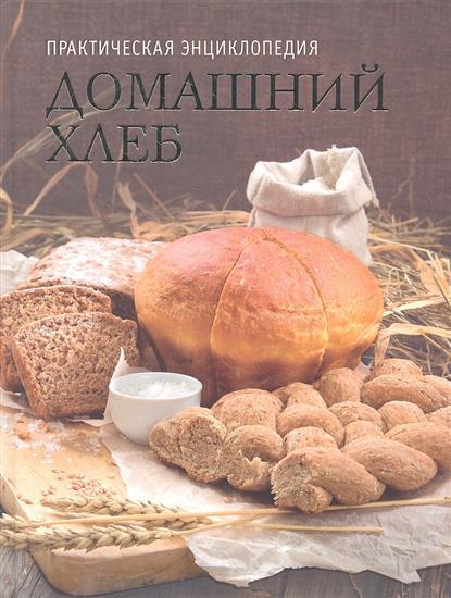 Домашний хлеб. Истории, традиции, рецепты